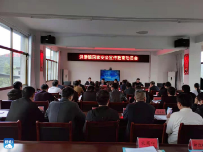 洪港镇开展国家安全教育宣传