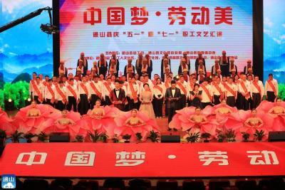 "V视 | 展现""中国梦·劳动美""主题  通山庆""五一""迎""七一""职工文艺汇演奏响红色经典"