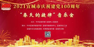 """2021宜城市庆祝建党100周年""""春天的旋律""""音乐会"""