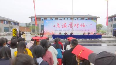 长江云——V视 |县实验高中第一届成人礼暨高考60天冲刺活动