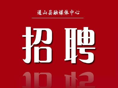 招聘!中国邮政储蓄银行通山县支行等您来
