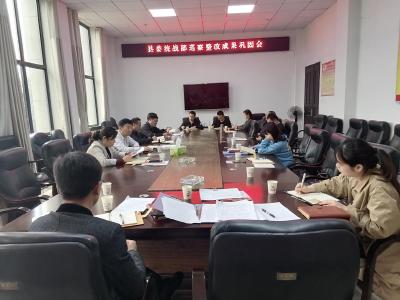 县委统战部:压实从严治党责任 巩固整改成果