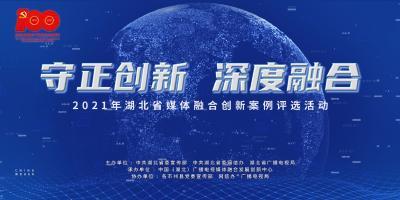 直播 | 2021年湖北省媒体融合创新案例评选活动启动仪式