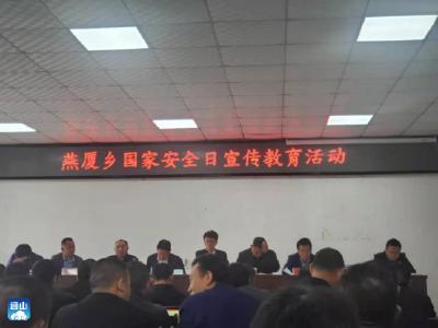 """燕厦乡积极开展""""国家安全日""""宣传活动"""