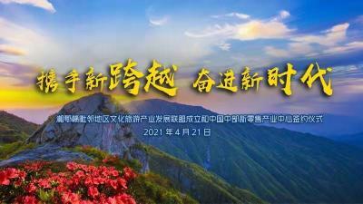 直播丨湘鄂赣文旅联盟成立 中国中部新零售中心签约