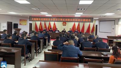 大畈镇开展全民国家安全教育日暨组织开展反邪教宣传活动