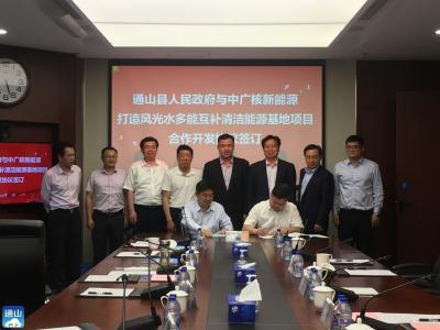 【招商壹线】通山县与中广核就清洁能源大基地项目签约洽谈