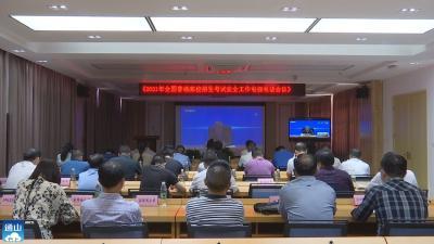 长江云——全国、省、市相继召开2021年普通高校招生考试安全工作电视电话会