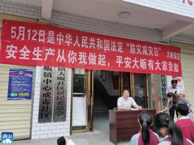 """大畈镇:""""5·12防灾减灾日""""宣传活动"""