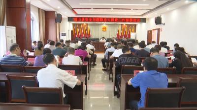通山县召开安全问题隐患大排查工作部署会议
