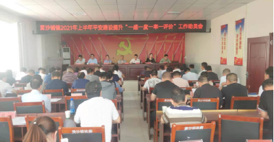 """黄沙铺镇召开2021年上半年平安建设提升""""一感一度一率一评价""""动员会"""