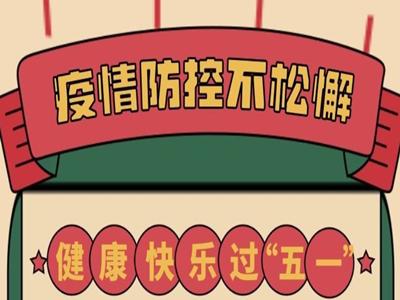 """【海报】疫情防控不松懈 健康快乐过""""五一"""""""