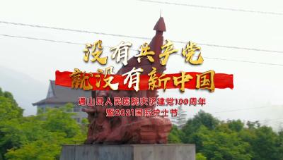 "V视 | 超燃!通山白衣天使""红歌+快闪""向祖国表白,为祖国祝福!"