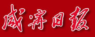 咸宁日报——高空托举十分钟 爱心温暖整座城