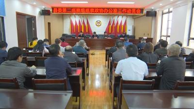 V视 | 县委第二巡察组进驻县政协机关开展巡察工作