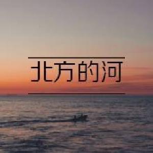 【凤池夜读】第457期丨王琼朗读《北方的河》节选