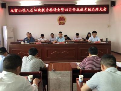 九宫山镇召开人居环境提升暨四月份成效考核总结大会