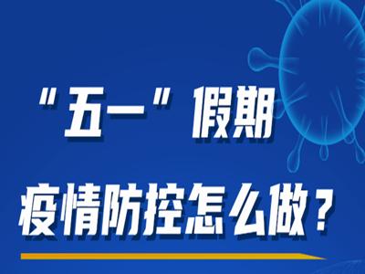 """【海报】  """"五一""""假期,疫情防控怎么做?"""