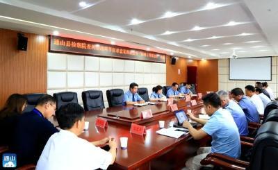 长江云——开门搞整顿!通山县人民检察院召开第二次征求意见座谈会