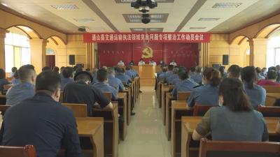 县交通运输局:加强执法领域突出问题专项整治