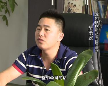 《应城人》第八期 吴勇波