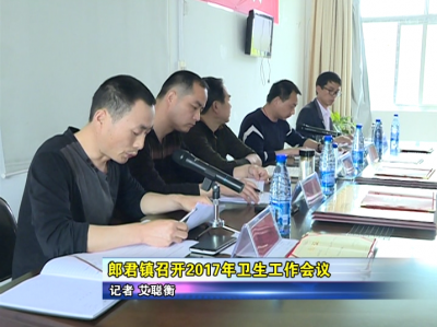 郎君镇召开2017年卫生工作会议
