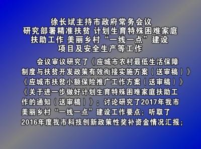 徐长斌主持召开市政府九届六次常务会议