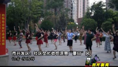 """应城市开发区:社区文化劲吹凉爽""""夏日""""风"""