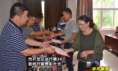 应城市开发区举行第34个教师节暨表彰大会
