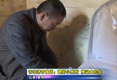 《社会广角》应城市经济开发区:建好小厕所  推动大民生