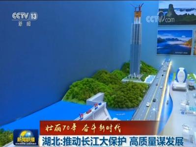 【视频】【壮丽70年奋斗新时代】湖北:推动长江大保护