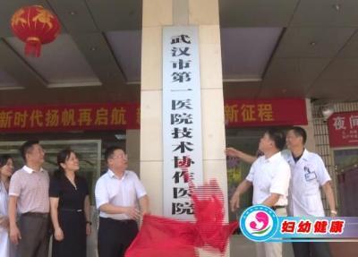 市妇幼保健院与武汉市第一医院联姻 更好服务群众