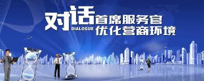 对话首席服务官 优化营商环境第十一期