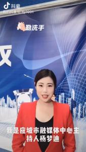 应城融媒主持杨梦迪,教你待口罩!~