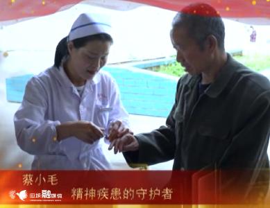 《最美应城人》蔡小毛:精神疾患的守护者