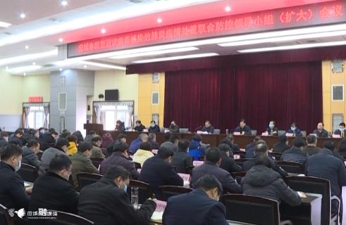 应城市召开新型冠状病毒感染的肺炎疫情处置联合防控领导小组(扩大)会议