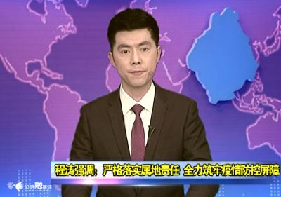 程涛强调:严格落实属地责任 全力筑牢疫情防控屏障