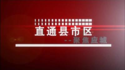 【直通县市区】聚焦应城(1月7日)