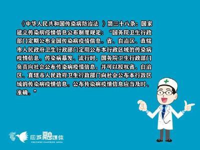 传染病疫情信息发布小贴士