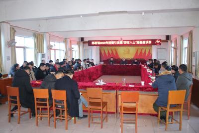 """应城郎君镇召开2020年招商引资暨""""四有人士""""迎春座谈会"""