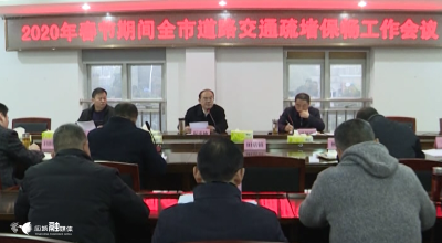 应城市召开春节期间道路交通疏堵保畅工作会议