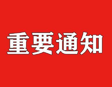 蒋超良主持省委常委会会议强调 坚定贯彻党中央决策部署 坚决打赢疫情防控阻击战