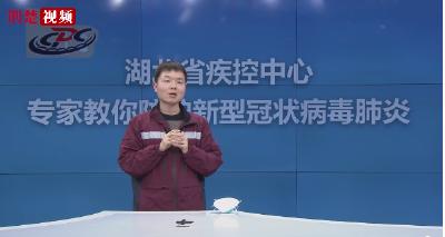【权威科普视频第二期】湖北省疾控中心专家教你如何正确戴口罩
