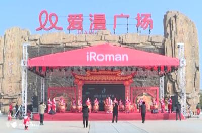 应城旅游抖音大赛在爱漫文旅小镇举行开奖仪式