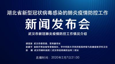 直播丨湖北防疫发布会介绍武汉市新冠肺炎疫情防疫工作有关情况