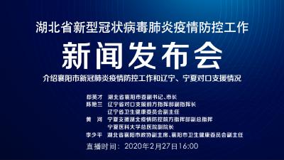 直播 | 湖北新冠肺炎疫情防控工作新闻发布会:介绍襄阳市疫情防控工作和辽宁、宁夏对口支援情况