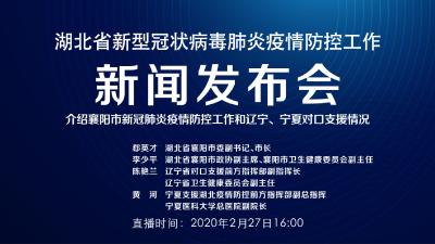 预告 | 今天湖北新冠肺炎疫情防控工作新闻发布会介绍襄阳市疫情防控工作和辽宁、宁夏对口支援情况