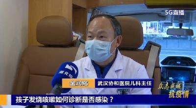 【科普知识】孩子发烧咳嗽如何诊断是否感染了新冠肺炎?