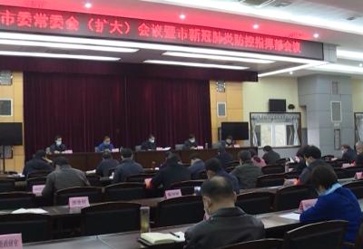 市委常委会(扩大)会议暨市新冠肺炎防控指挥部会议召开