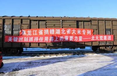 发车了!黑龙江3000吨优质大米驰援孝感